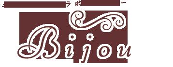 エステティックラボBijou(ビジュー)~フェイシャル・脱毛・増毛・Dr.リセラ認定ADSサロン|長野市篠ノ井
